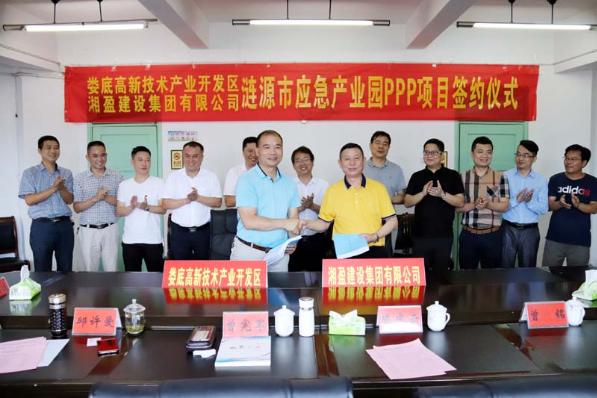 涟源市应急产业园PPP项目正式签订协议