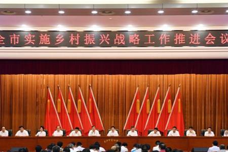 全市实施乡村振兴战略工作推进会议召开 胡衡华胡忠雄出席