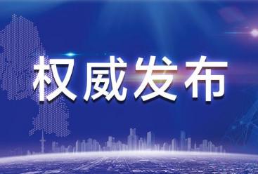 邵阳市纪委通报4起违规发放津贴补贴典型案例