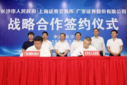 市政府与上海证券交易所、广发证券股份有限公司签约 胡忠雄见证