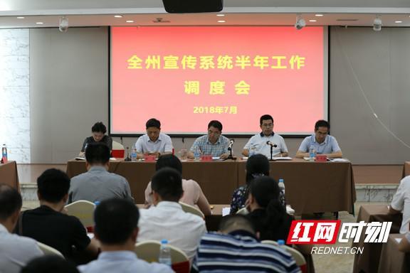 湘西州召开宣传系统半年工作调度会