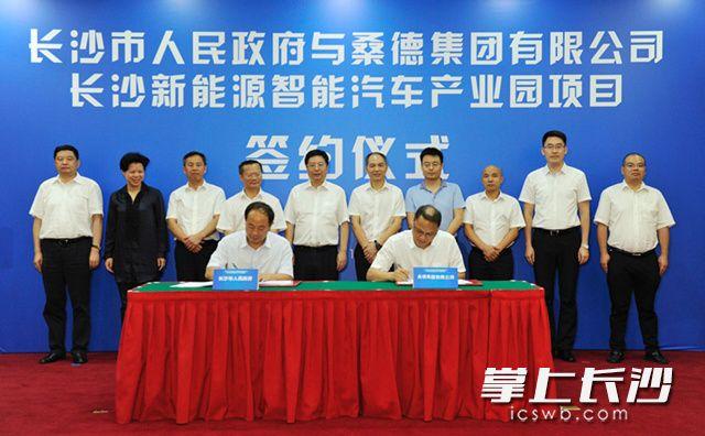 桑德集团长沙新能源智能汽车产业园项目签约