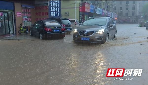 新邵:短时强降雨导致城区多处路段积水严重