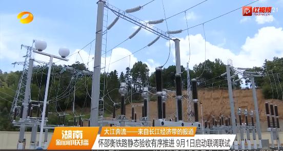 怀邵衡铁路项目进展顺利 质量安全稳定可控