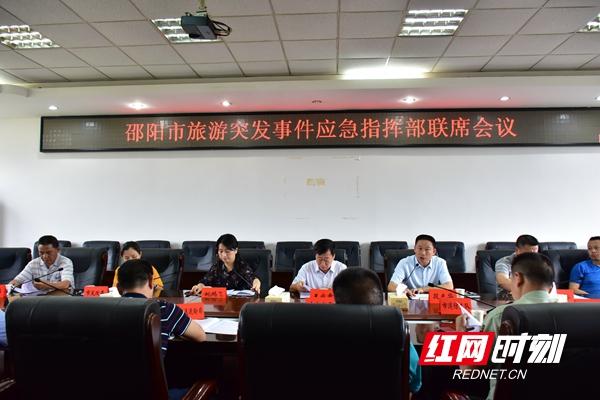 邵阳强力推进部署旅游突发事件的应急处置