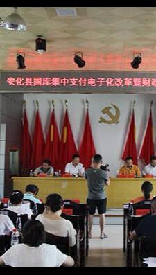 安化:全面部署推进国库集中支付电子化改革