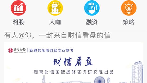 """""""财信看盘""""正式上线 打造首档新鲜的湖南财经专业参考栏目"""