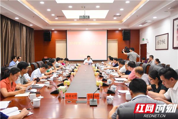 郴州市召开2018年第二次市长办公会议