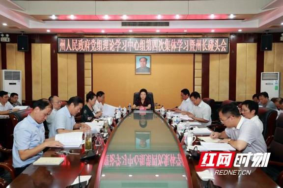 龙晓华主持州政府党组中心组第四次学习会