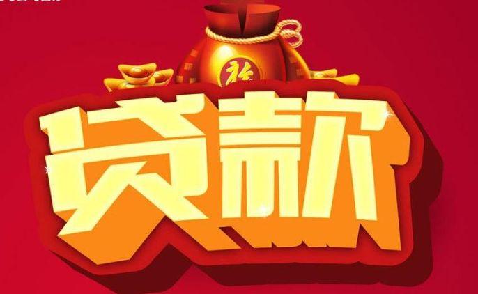 上半年郴州市新增各项贷款95亿元