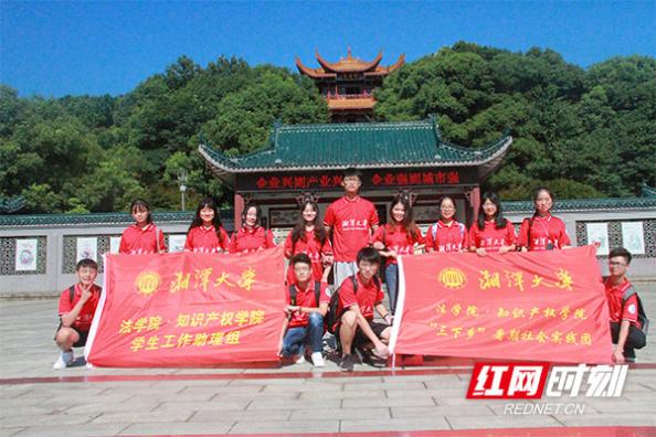 湘潭大学法学院师生赴岳阳暑期社会调研