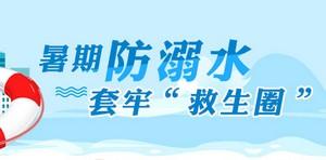 """暑期防溺水 套牢""""救生圈"""""""