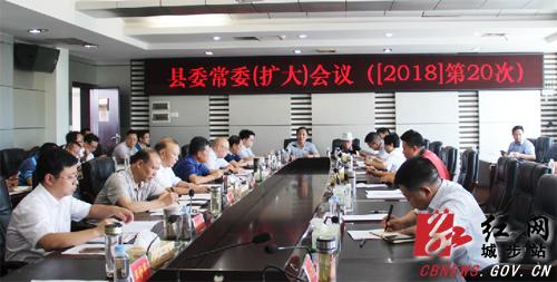 城步召开2018年第20次县委常委(扩大)会议