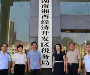 国家税务总局湘西经开区税务局正式挂牌