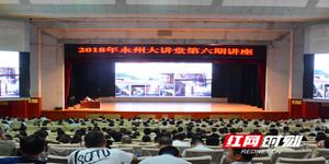 永州大講堂第六期開講:推進美麗鄉村建設