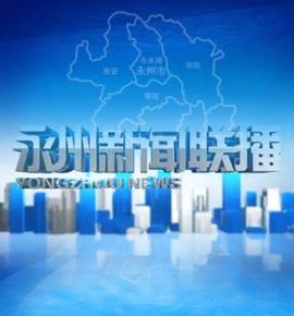 永州新闻联播