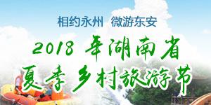 專題丨2018年湖南省夏季鄉村旅游節