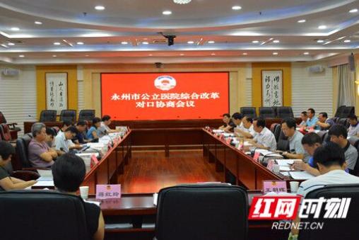 永州市公立医院综合改革对口协商会议召开