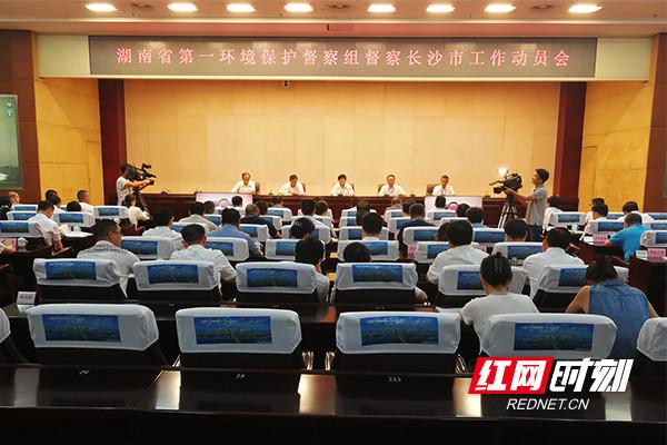 """省第一环境保护督察组来了 长沙环保工作全面""""体检"""""""