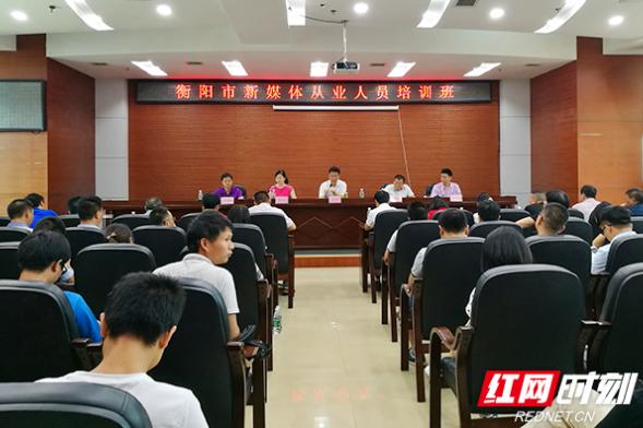 衡阳市委网信办举办新媒体从业人员培训班