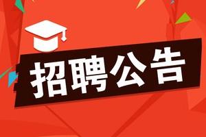公告丨湖南科技学院招聘大学生辅导员11人
