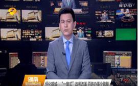 """鹤城:""""一窗式""""政务改革 百姓办事少跑腿"""