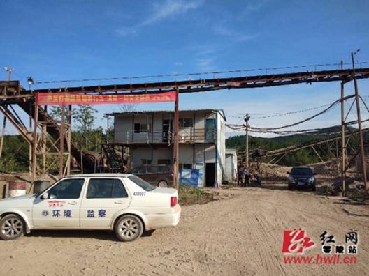 零陵菱角塘镇:开展环保整治行动 关停违规生产制砂厂