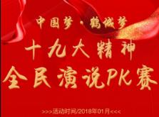 中国梦·鹤城梦   十九大精神全民演说PK赛