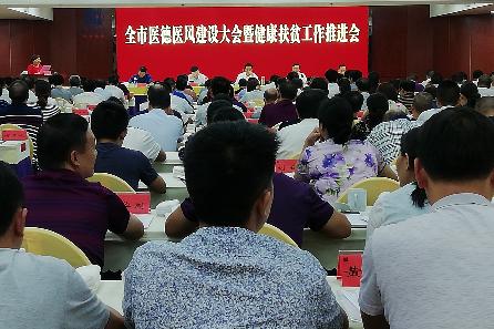 永州召开医德医风建设大会暨健康扶贫工作推进会
