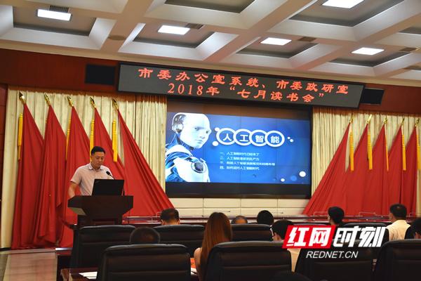 """郴州市委办公室系统、市委政研室举行""""七月读书会"""""""