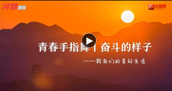 [视频]青春手指舞|奋斗的样子 致我们的美好生活