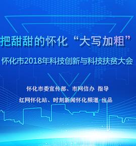 专题:怀化市2018年科技创新与科技扶贫大会