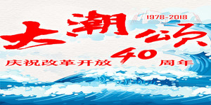 大潮颂•怀化改革开放四十周年