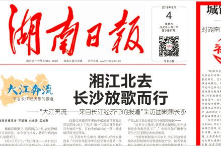 湖南日报社论:城镇化路子必须走正