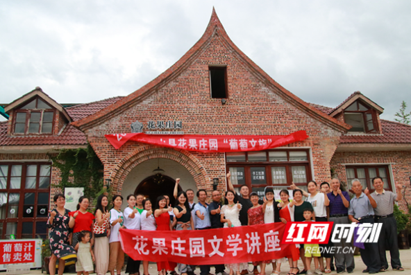 蓝山县花果庄园举办了别开生面的文学讲座