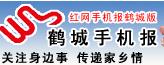8月6日鹤城手机报