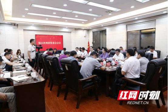 叶红专主持召开第21次湘西州委常委会会议