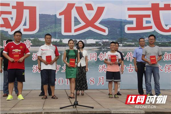 洪江市启动古树名木认领认养公益活动
