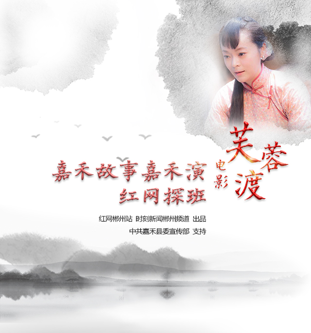 嘉禾故事 红网探班电影《芙蓉渡》