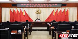 郴州市委理论学习中心组举行第6次集体学习