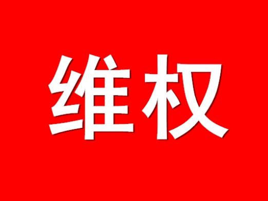 芷江司法局:用人单位拒付离职薪资 劳动者如何维权