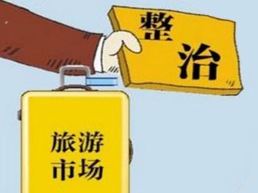 湘西州召开旅游市场综合整治工作调度会