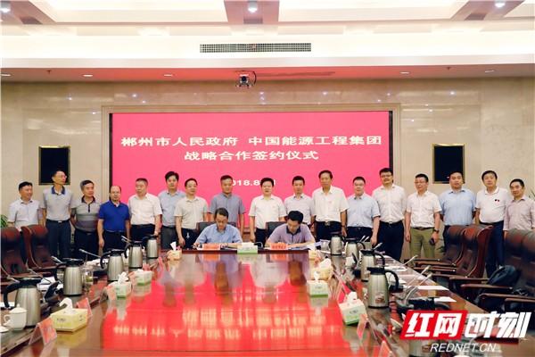 郴州市政府与中国能源工程集团签订合作战略协议