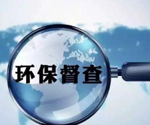 省环保督察组对华菱涟钢进行现场检查