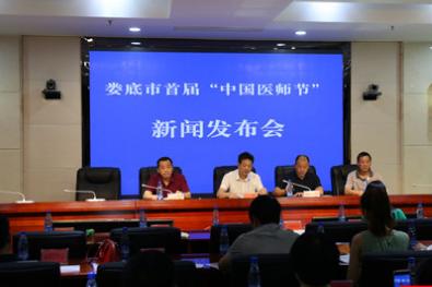 """娄底将举办系列活动庆祝首届""""中国医师节"""""""