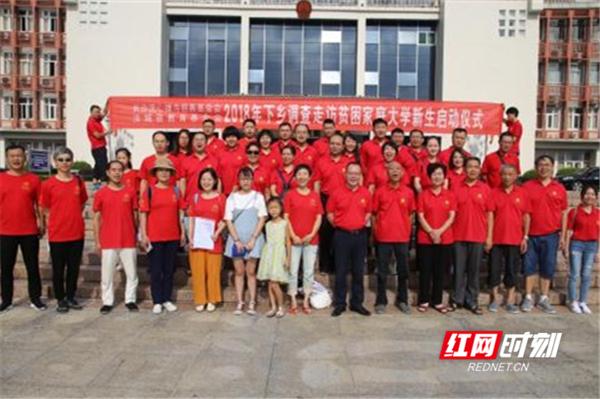汝城县教育基金会走访调查2018年贫困大学新生