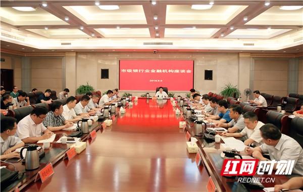 郴州召开市级银行业金融机构座谈会 共话银企合作