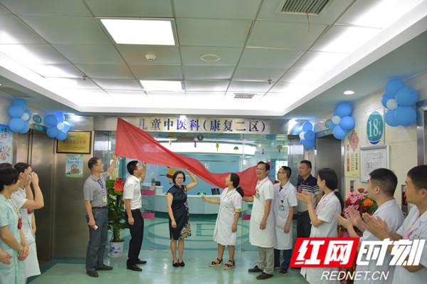 郴州市首个儿童中医科正式开科