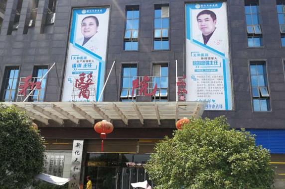 好消息!8月25—26日骨科专家刘明教授来新化天和医院了