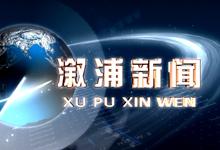 溆浦电视台新闻联播